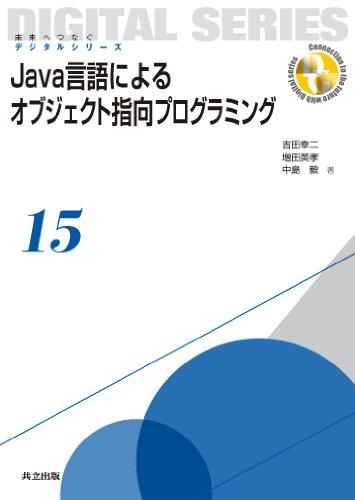 Java言語によるオブジェクト指向プログラミング