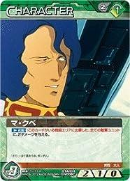 ガンダムウォーネグザ マ・クベ(コモン) 《カード》