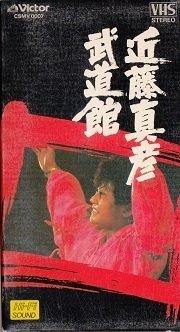 近藤真彦 武道館 [VHS]