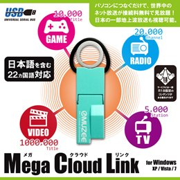 「Mega Cloud Link(メガクラウドリンク)」インターネットTV