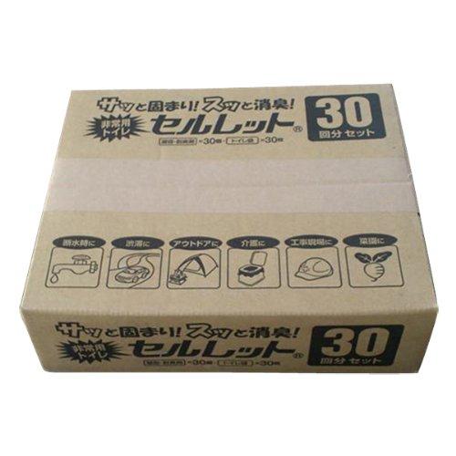 【サッと固まり! スッと消臭!】 非常用トイレ セルレット (凝固・消臭剤&汚物袋) 30回分セット 8701891