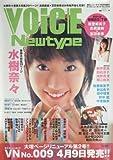 水樹奈々 【ポスター】 ボイスニュータイプ 5月号増刊No.009