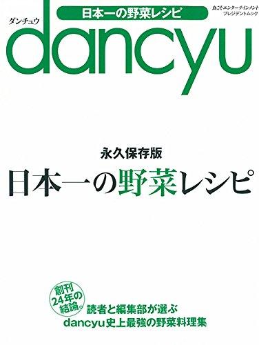 dancyu日本一の野菜レシピ