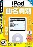 iPod selection 曲名判別 (説明扉付スリムパッケージ版)