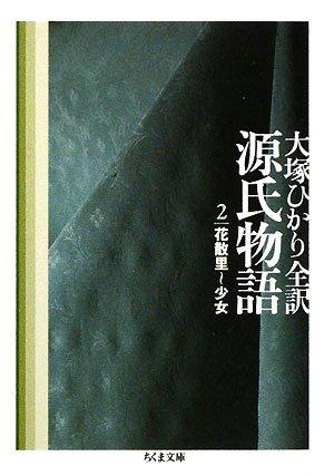 源氏物語〈第2巻〉花散里~少女