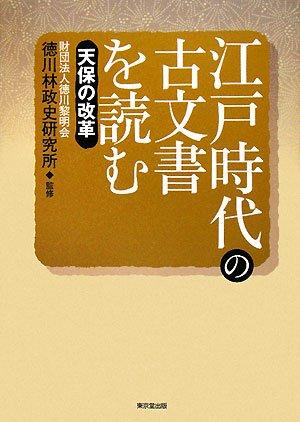 江戸時代の古文書を読む—天保の改革
