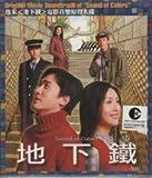 地下鉄(メトロ)の恋 OST  台湾版
