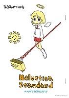 Helvetica Standard <Helvetica Standard> (角川コミックス・エース)
