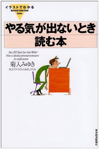 イラストでわかる やる気が出ないとき読む本 (イラストでわかる-Illustrated Guide Book Series-)