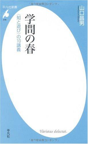 """学問の春―""""知と遊び""""の10講義"""