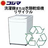 【コジマ専用】洗濯機または衣類乾燥機リサイクル券+収集運搬料 ※本体同時購入時、処分する洗濯機または衣類乾燥機のリサイクルを希望される場合