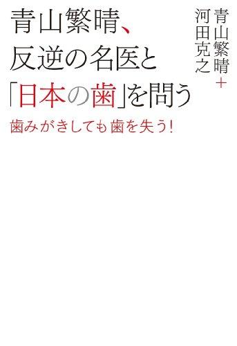 青山繁晴、反逆の名医と「日本の歯」を問う ~歯みがきしても歯を失う! ~ (ワニプラス)