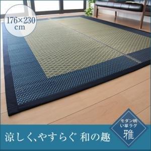 Modern or grass rugs [ya] miyabi (176 x 230 cm [040701010])