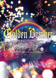 ゴールデンボンバー 全国ツアー2014「キャンハゲ」at 横浜アリーナ 2014.07.16 通常盤(本編Disc)