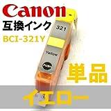 BCI-321Y イエロー 単品販売 BCI-321+320BK 互換インクカートリッジ ICチップ付き CANON MP640,MP630,MP620,MP540,MP560,MP550,MX860,MP980,MP990,iP4700,iP4600,iP3600