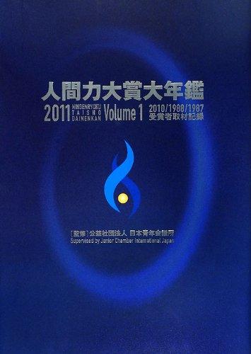 人間力大賞大年鑑〈2011 Volume1〉2010/1988/1987受賞者取材記録