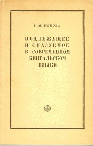 Podlezascee i Skazuemoe v Sovremennom Bengal'skom Jazyke (Subject and Predicate in the Modern Bengali Language), E. M. Bykova