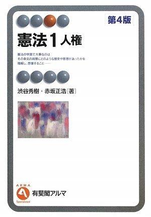 憲法 1 人権 第4版 (有斐閣アルマ)