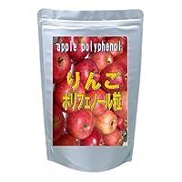 りんごポリフェノール粒 3か月分