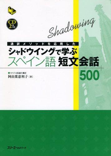 通訳メソッドを応用したシャドウイングで学ぶスペイン語短文会話500