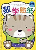 img - for Math Book for Senior Kindergarten Children (Chinese Edition) book / textbook / text book