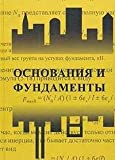 img - for Osnovaniya i fundamenty. Chast 2. Osnovy geotehniki book / textbook / text book