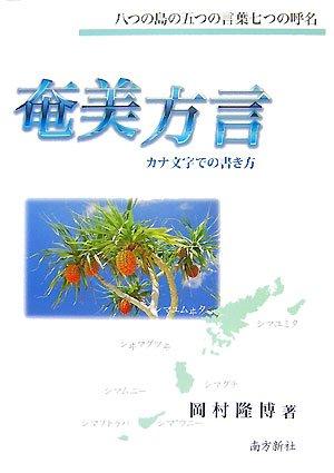奄美方言—八つの島の五つの言葉七つの呼名 カナ文字での書き方