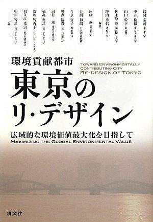 環境貢献都市 東京のリ・デザイン―広域的な環境価値最大化を目指して