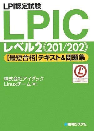 LPI認定試験LPICレベル2(201/202)最短合格テキスト問題集