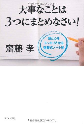 齋藤孝『大事なことは3つにまとめなさい!』