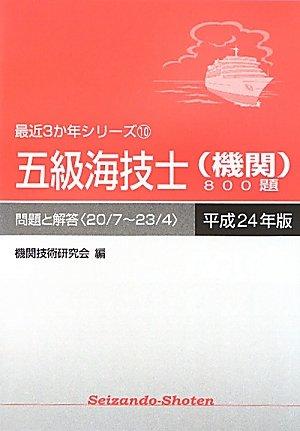 五級海技士(機関)800題