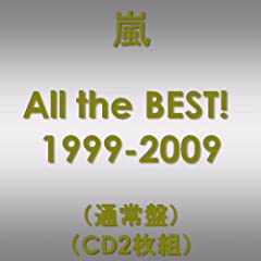 【クリックでお店のこの商品のページへ】嵐 : All the BEST! 1999-2009(通常盤)(CD2枚組) - 音楽