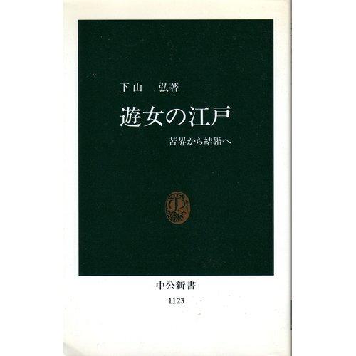 遊女の江戸―苦界から結婚へ (中公新書)