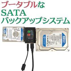 サンコ- ブータブルなSATAバックアップシステム BTVLS93K