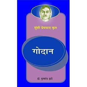 book review of godan written by premchand