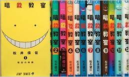 暗殺教室 コミック 1-15巻セット (ジャンプコミックス)