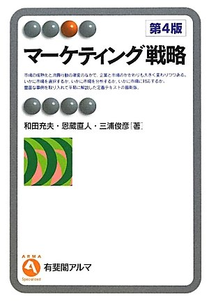 マーケティング戦略 第4版 (有斐閣アルマ)