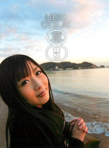 HIBIKI OTSUKI 8時間 大槻ひびき デジタルアーク [DVD]