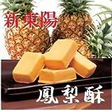 【新東陽 鳳梨酥8個入×2箱】台湾名物パイナップルケーキ