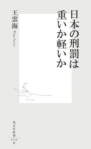 日本の刑罰は重いか軽いか (集英社新書)