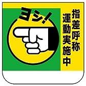 【ユニット】胸章 指差呼称運動実施中 [品番:368-03]