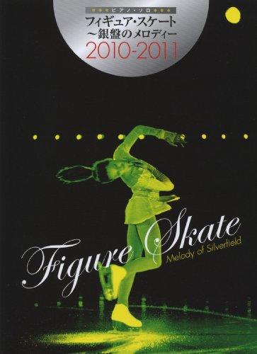ピアノ・ソロ フィギュア・スケート~銀盤のメロディー【2010-2011】 (ピアノ・ソロ)