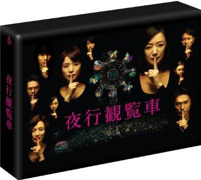 夜行観覧車 DVD-BOX