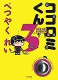 ココロミくん 3 (3)