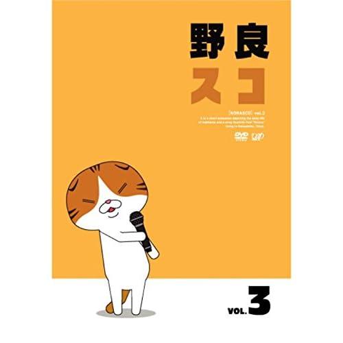 【早期購入特典あり】野良スコ Vol.3(特製缶バッヂ付) [DVD]