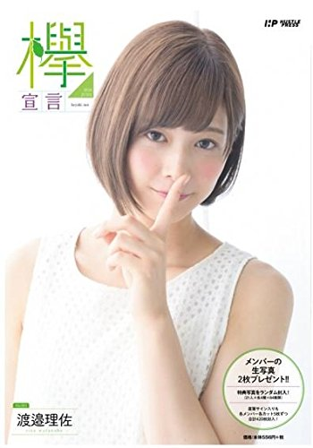 欅坂46 欅宣言 2016 June 6月 渡邉理佐 【ランダム生写真2枚封入】