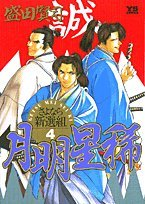 month-myojo-rare-4-sayonara-shinsengumi-set-young-sunday-comics-2004-isbn-4091527574-japanese-import