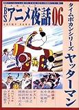 BSアニメ夜話 Vol.6 (6) (キネ旬ムック)