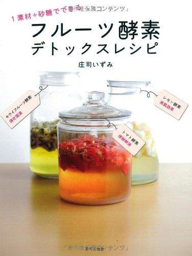 フルーツ酵素デトックスレシピ