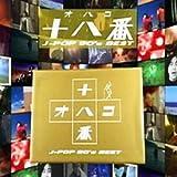 十八番~J-POP'90s BEST~